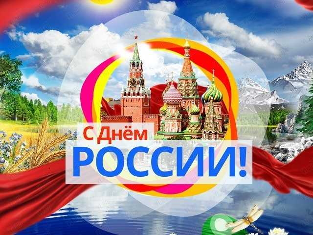 C Днем России!